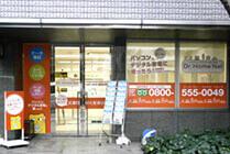東京三田店店舗写真