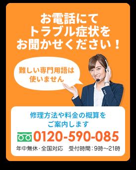 お電話にてトラブル症状をお聞かせ下さい