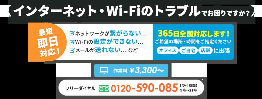 インターネット・Wi-Fiのトラブルでお困りですか?
