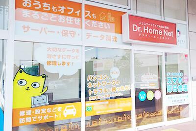 浜松葵店店舗写真