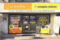 埼玉大宮店店舗写真