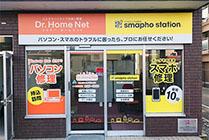仙台愛宕橋店店舗写真