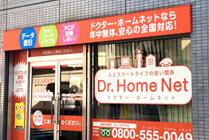 東京立川店店舗写真