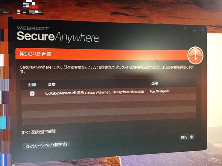 デスクトップパソコンがウイルスに感染した/自作PC(BTO) Windows 7のイメージ