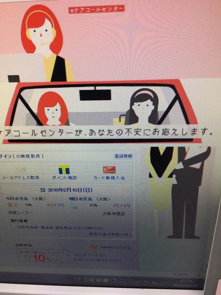 ONUのインターネットの設定(有線)/NTTのイメージ