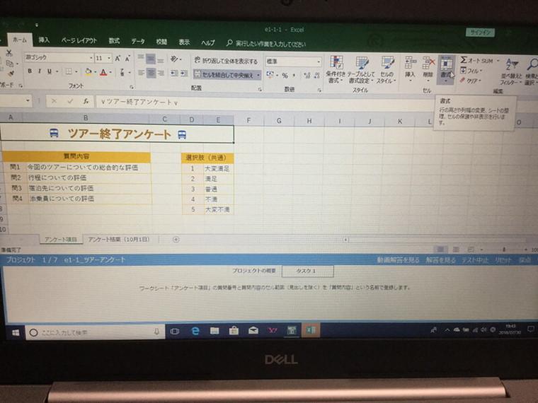 ノートパソコンのソフト関連トラブル/DELL(デル) Windows 10のイメージ