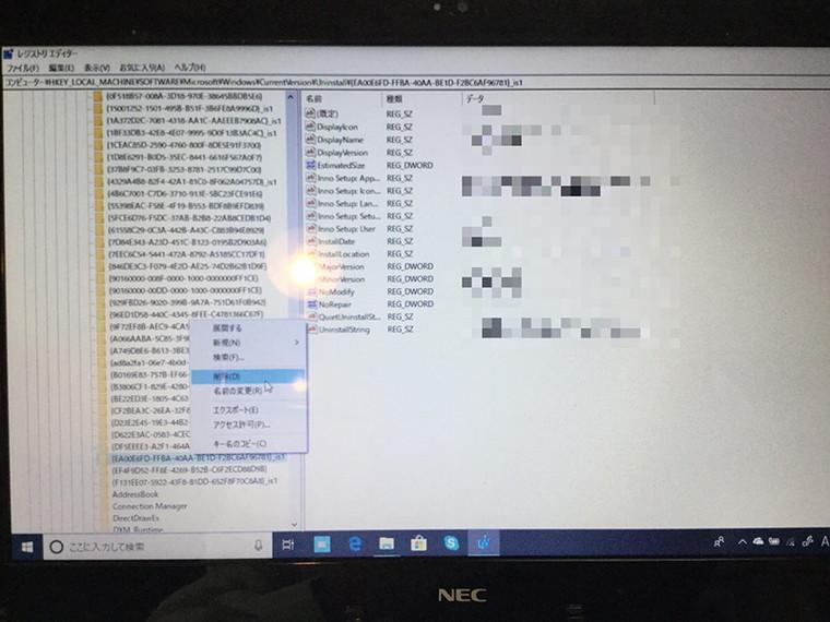 ノートパソコンにメッセージが表示される/NEC Windows 10のイメージ