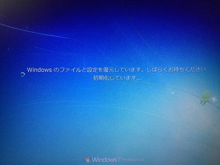 ノートパソコンがインターネットにつながらない/富士通 Windows 7のイメージ