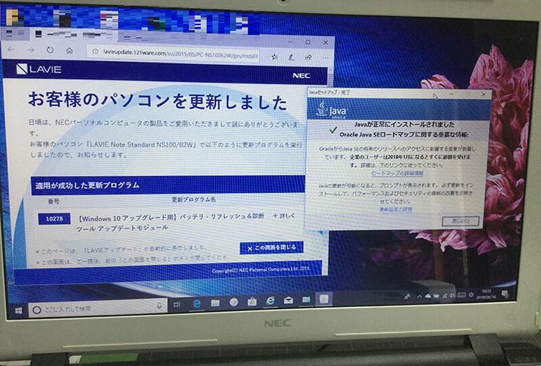 ノートパソコンの動きが遅い/NEC Windows 10のイメージ