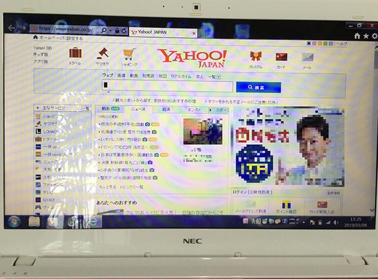 ノートパソコンがウイルスに感染してしまい、フリーズする/NEC Windows 7のイメージ