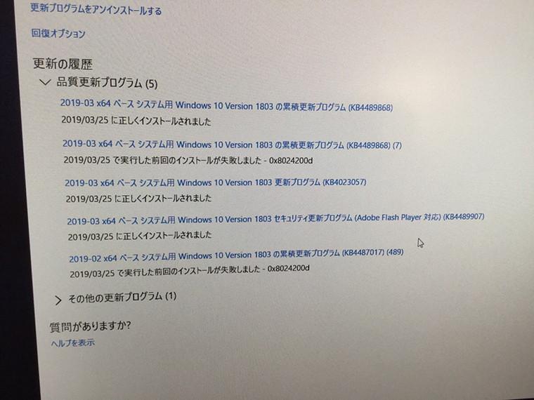 デスクトップパソコンの動きが遅い/自作PC(BTO) Windows 10のイメージ