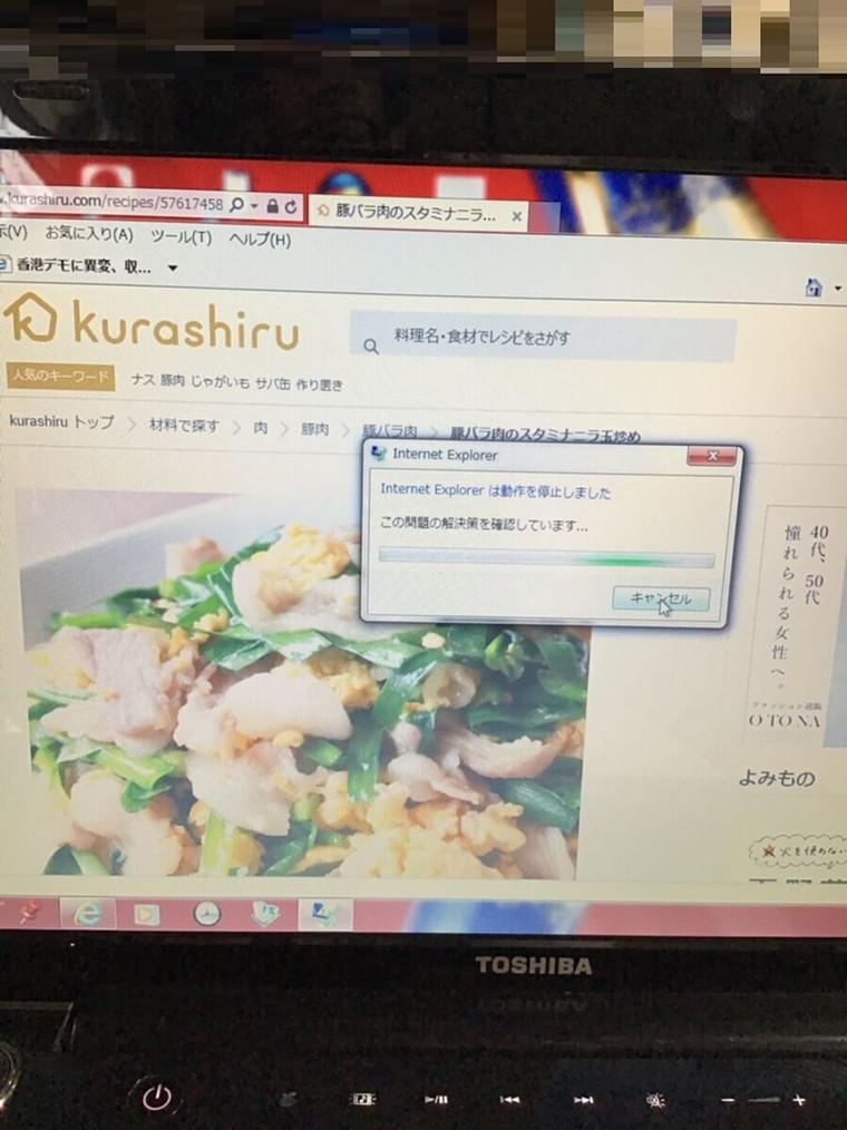ノートパソコンのインターネットと周辺機器のトラブル/東芝 Windows 7のイメージ