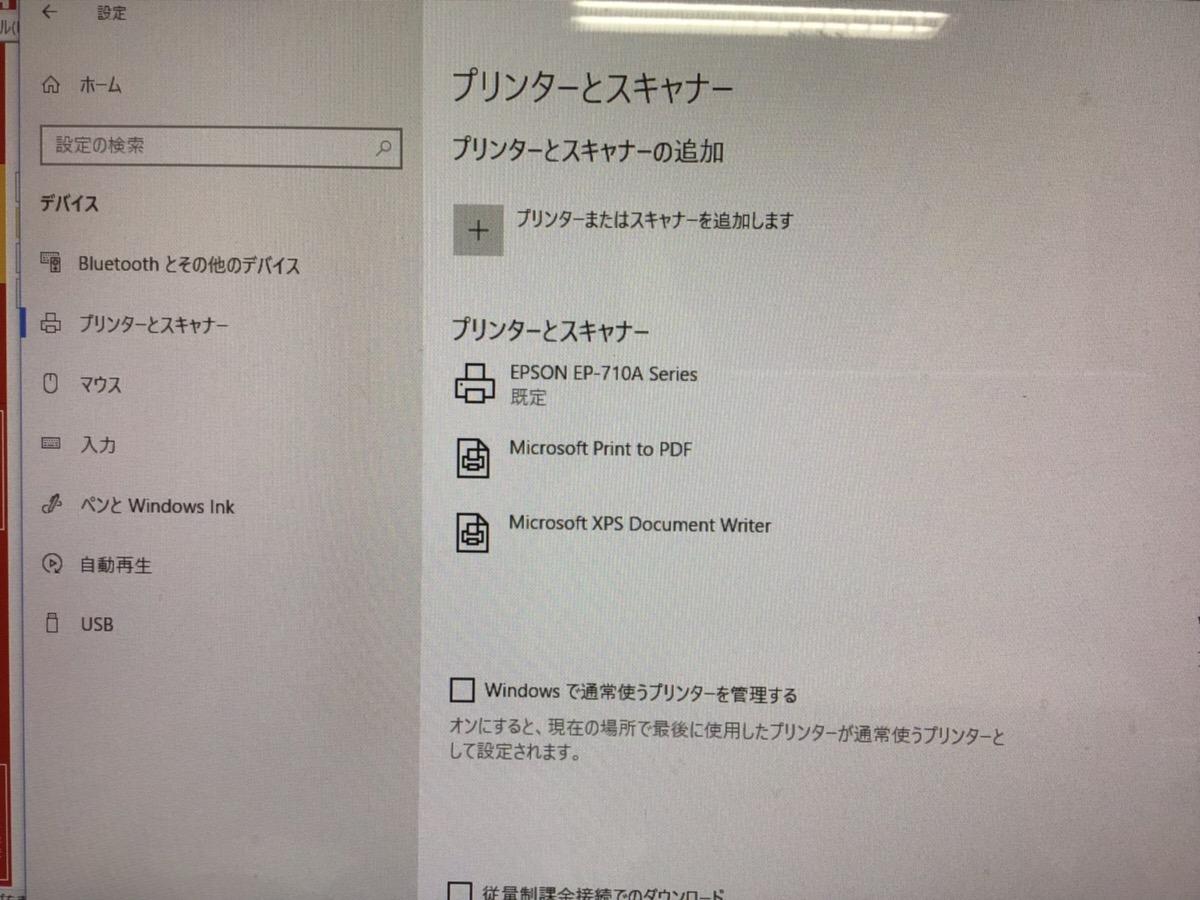 デスクトップパソコンでプリンターの印刷ができない/NEC Windows 10のイメージ