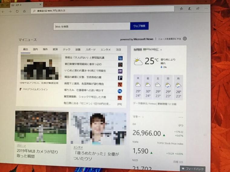 ノートパソコンがネットにつながらない/富士通 Windows 10のイメージ