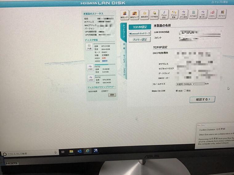 ノートパソコンにメッセージが表示される/ASUS Windows 10のイメージ
