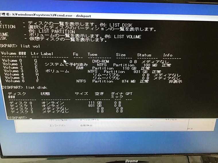 デスクトップパソコンが起動しない/マウスコンピューター Windows 10のイメージ