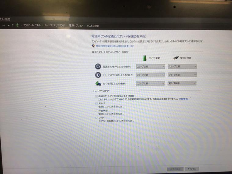 ノートパソコンが起動しない/レノボ Windows 10のイメージ