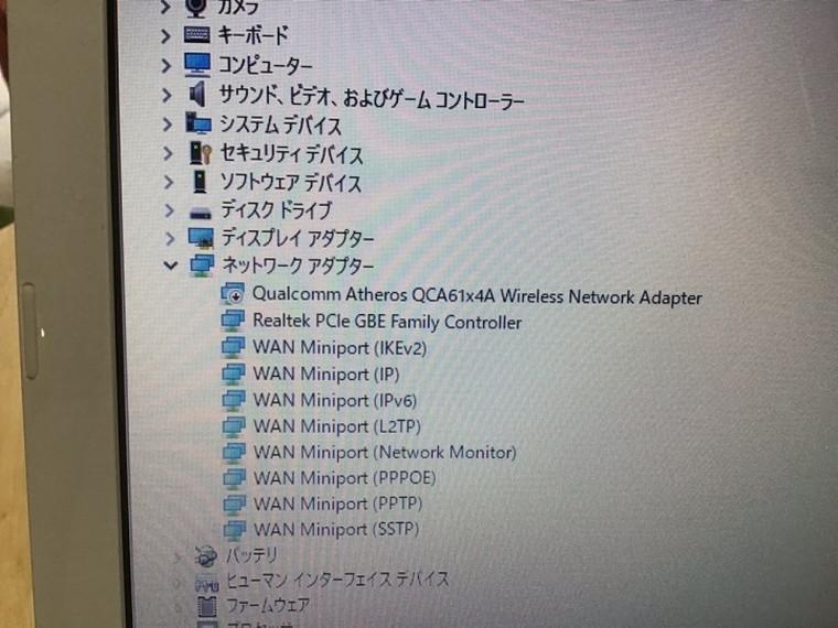 ノートパソコンのインターネット関連トラブル/富士通 Windows 10のイメージ