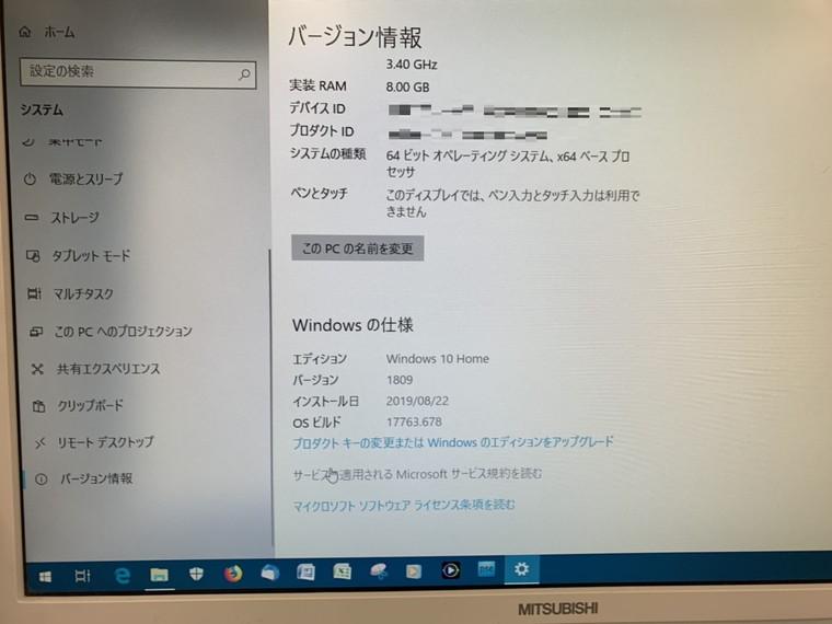 Windows 10へのアップグレード/三菱 Windows 10のイメージ