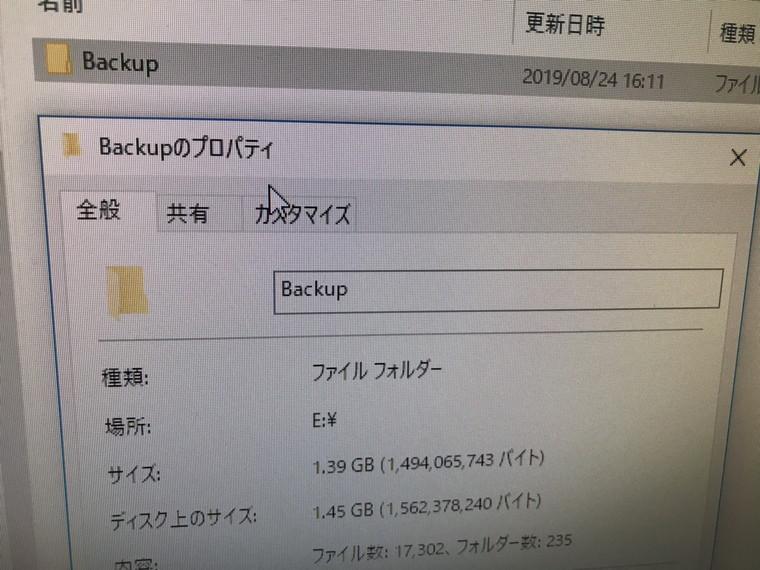 USBメモリの周辺機器のトラブル/アイ・オー・データのイメージ
