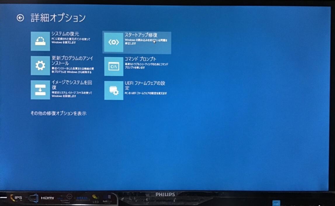 デスクトップパソコンが起動しない/ドスパラ Windows 10のイメージ