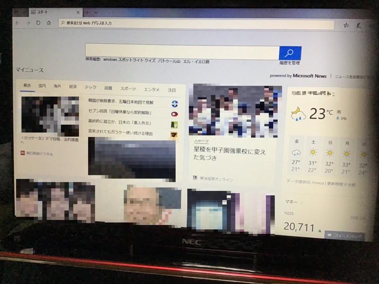 インターネットにつながらない/NEC Windows 10のイメージ