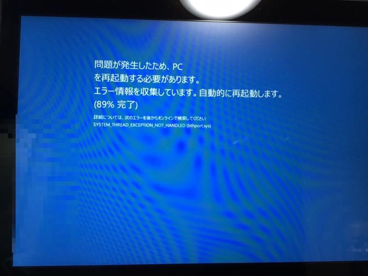 デスクトップパソコンが起動しない/NEC Windowsのイメージ