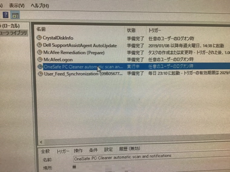 デスクトップパソコンのインターネット接続不可/DELL(デル) Windows 10のイメージ