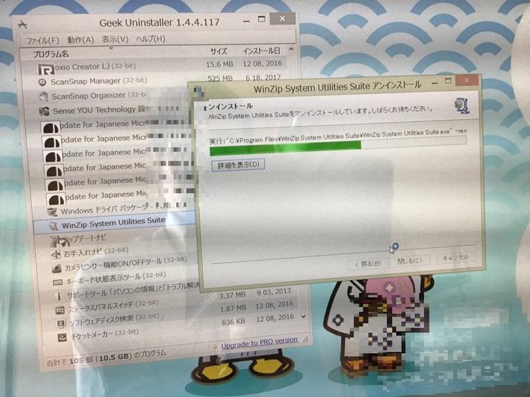 デスクトップパソコンのソフト関連トラブル/富士通 Windows 8.1/8のイメージ