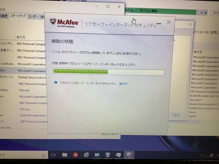 ノートパソコンのウイルス対策がしたい/NEC Windows 10のイメージ