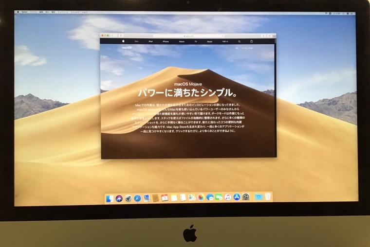 デスクトップパソコンが起動しない/Apple macOS Mojaveのイメージ
