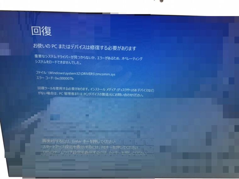 ノートパソコンが起動しない/Acer Windows 10のイメージ