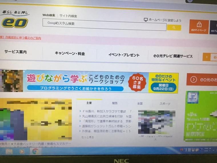 デスクトップパソコンがインターネットにつながらない/NEC Windows 7のイメージ