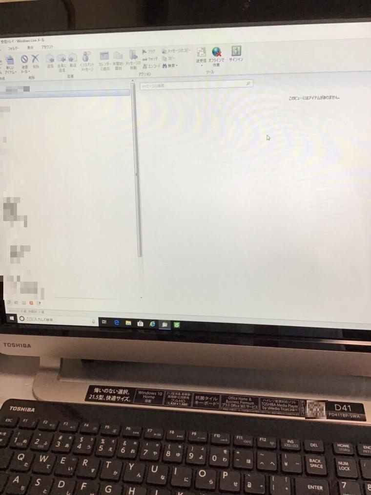 デスクトップパソコンのメール関連トラブル/東芝 Windows 10のイメージ
