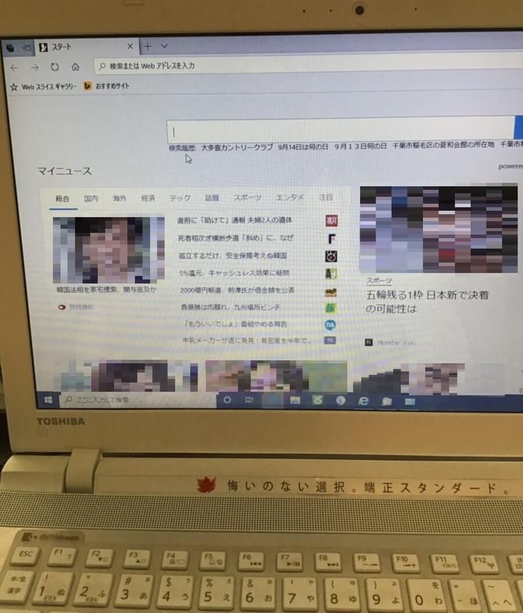 ノートパソコンでメール送受信ができない/東芝 Windows 10のイメージ