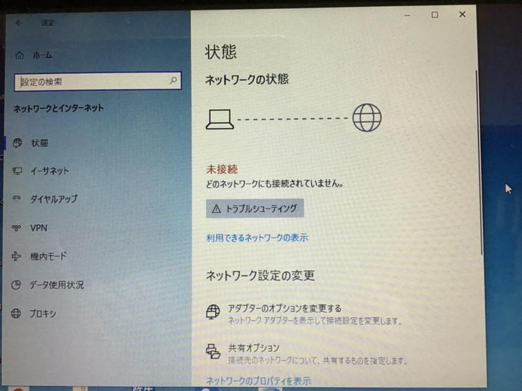 ノートパソコンのインターネット関連トラブル/NEC Windows 10のイメージ