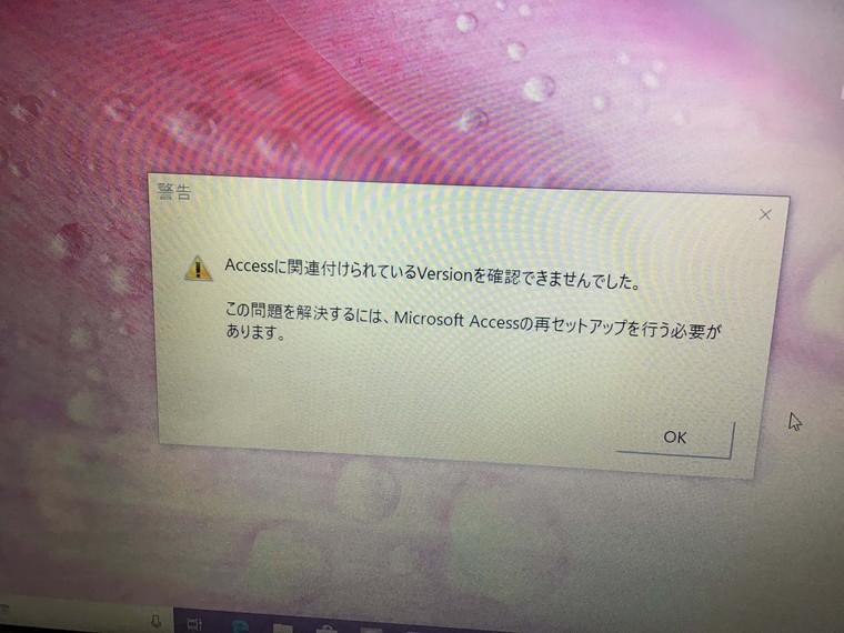 ソフトが正常に動かない/富士通 Windows 10のイメージ