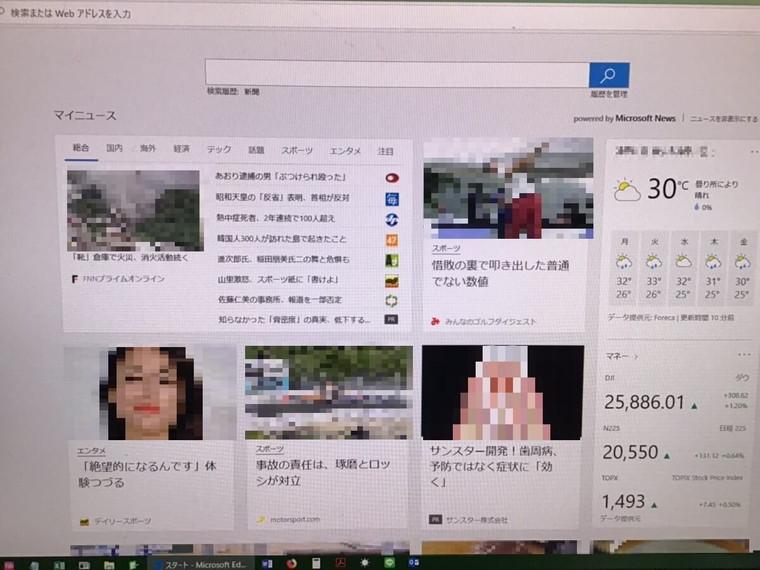 インターネットの設定/Acer Windowsのイメージ