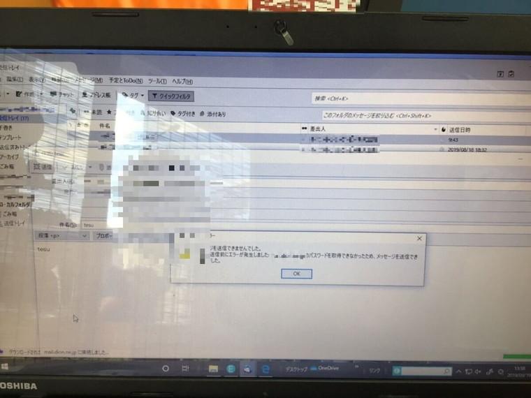 メールトラブル/東芝 Windows 10のイメージ