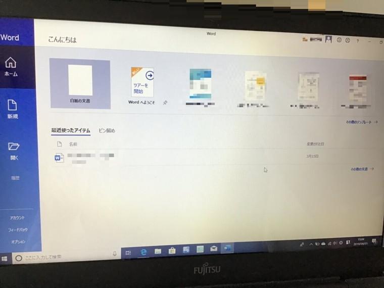 ノートパソコンのソフト関連トラブル/富士通 Windows 10のイメージ