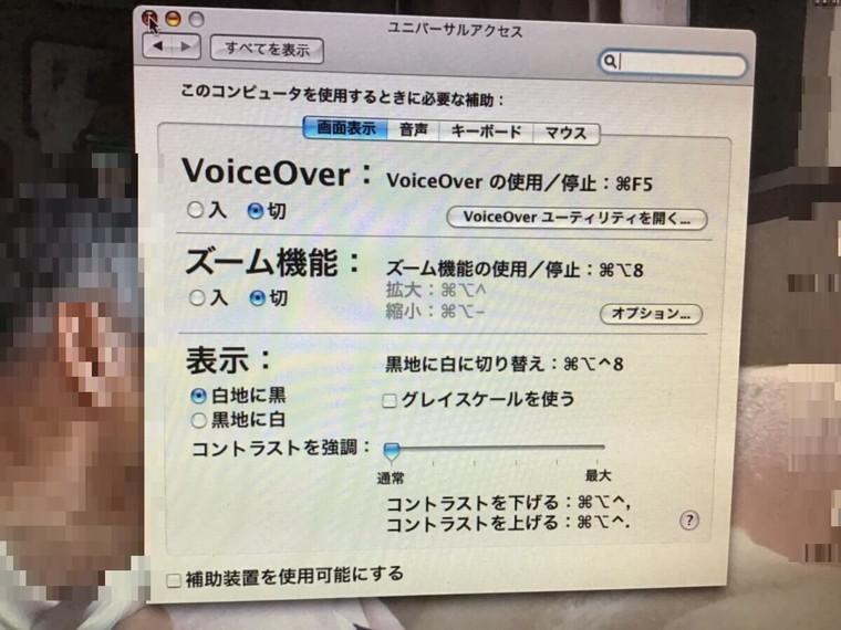 画面の色がおかしい/Apple Mac OS Xのイメージ