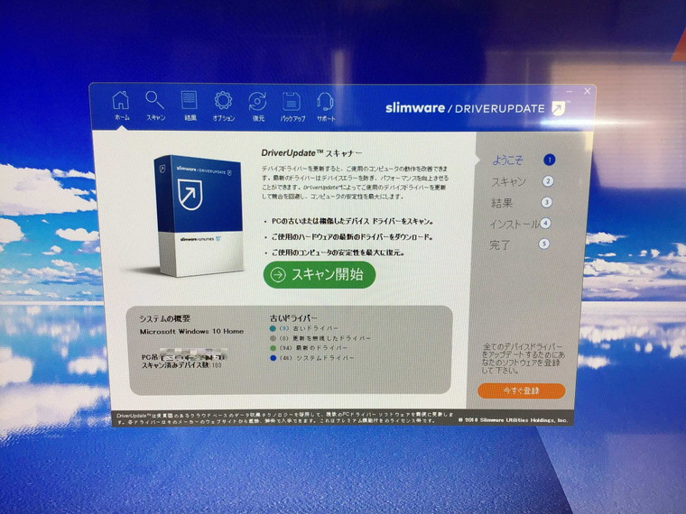 パソコンのメールが見れない/NEC Windows 10のイメージ