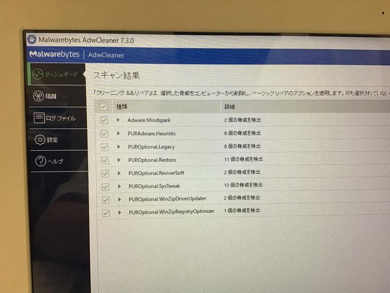 ウイルスの感染/富士通 Windows 10のイメージ