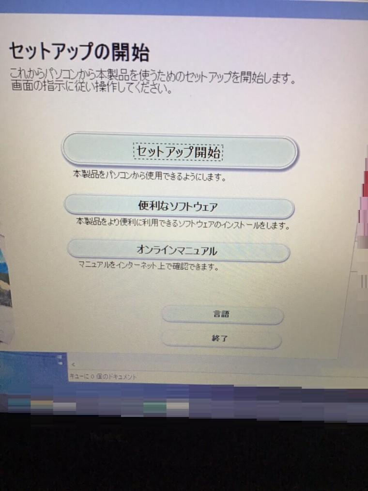 ノートパソコンから印刷ができない/NEC Windows 10のイメージ