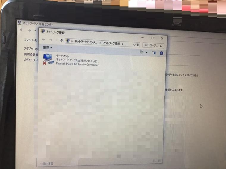 ノートパソコンのネットがつながらない/NEC Windows 10のイメージ