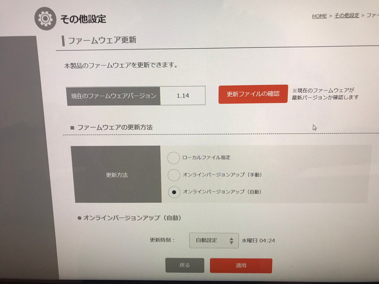 ノートパソコンの設定/NEC Windows 10のイメージ
