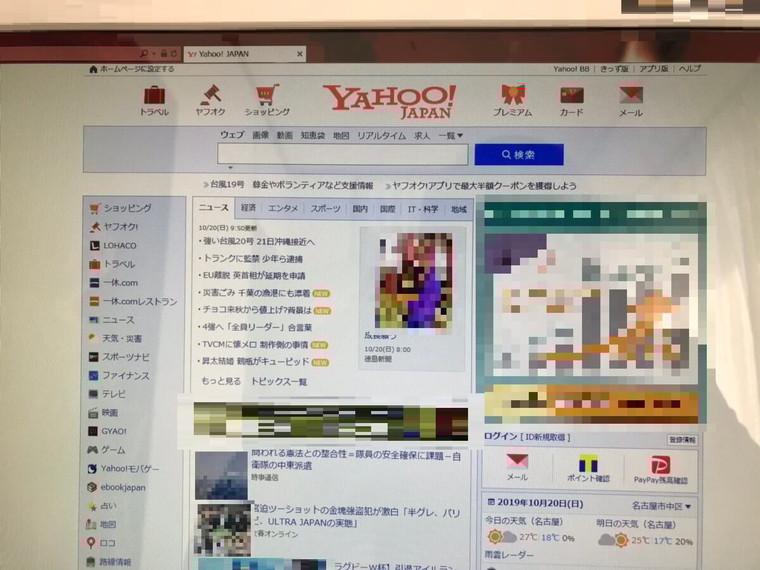 Yahoo!JAPANが閲覧できない/東芝 Windows 7のイメージ
