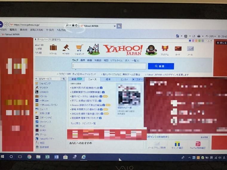 インターネットに接続できない/ソニー(VAIO) Windows 10のイメージ