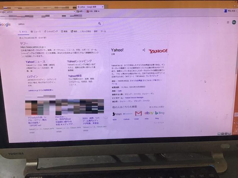 デスクトップパソコンがインターネットにつながらない/東芝 Windowsのイメージ