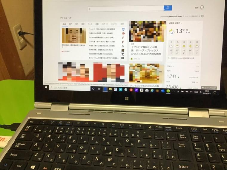 インターネットに接続できない/NEC Windows 10のイメージ
